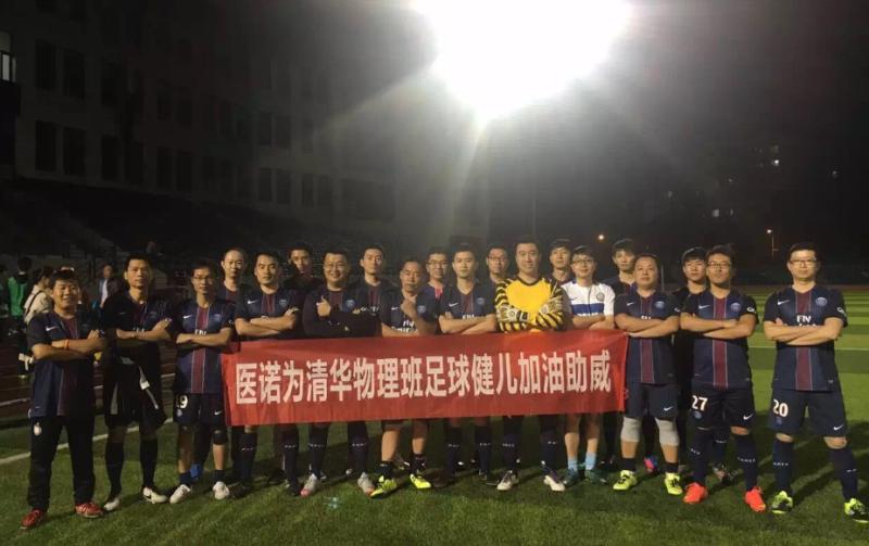 """mg4355官网携手清华,共造哈尔滨""""激情足球之夜"""""""