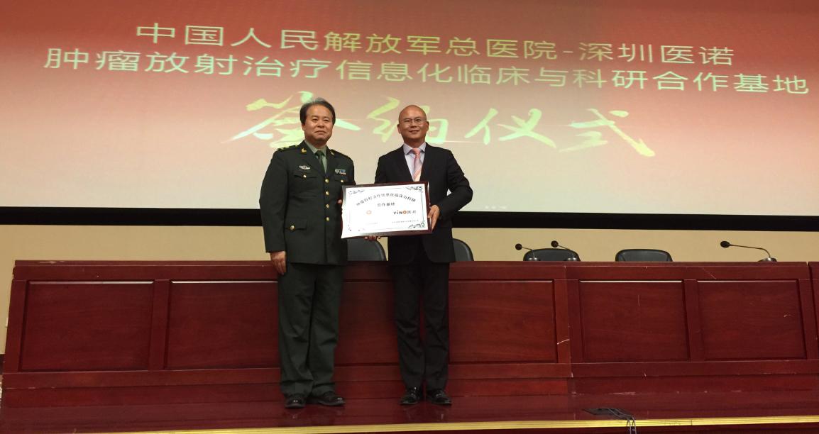 深圳mg4355官网与中国人民解放军总医院达成长期战略合作协议,共建肿瘤放疗信息化临床与科研合作基地