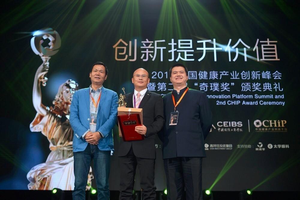 mg4355官网荣获第二届中国健康产业--医疗信息创新