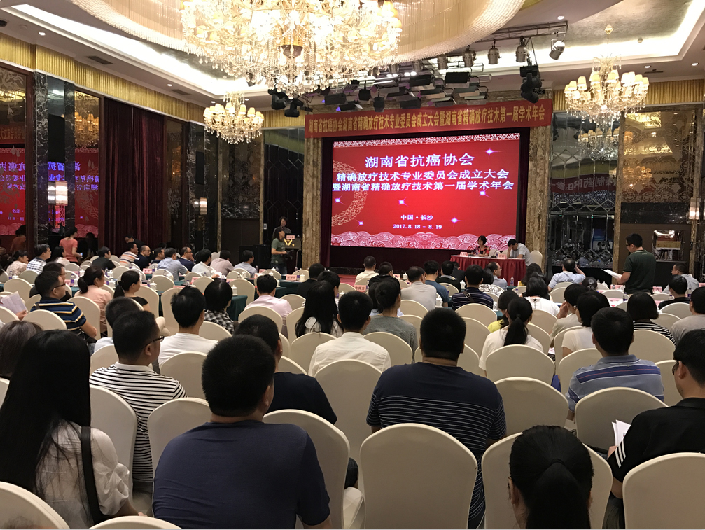 热烈祝贺湖南省精确放疗技术学术第一届年会圆满召开